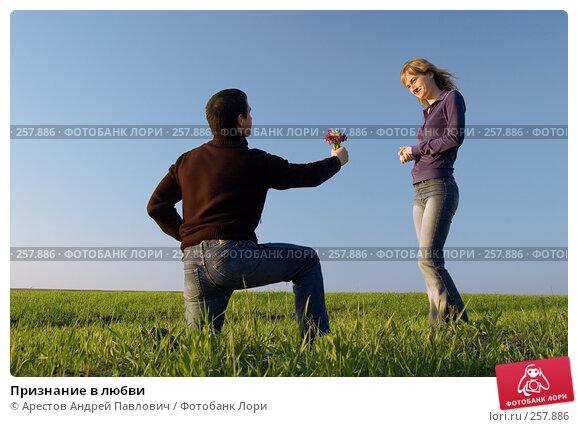 Признание в любви, фото № 257886, снято 12 апреля 2008 г. (c) Арестов Андрей Павлович / Фотобанк Лори