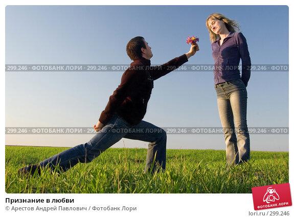 Признание в любви, фото № 299246, снято 12 апреля 2008 г. (c) Арестов Андрей Павлович / Фотобанк Лори