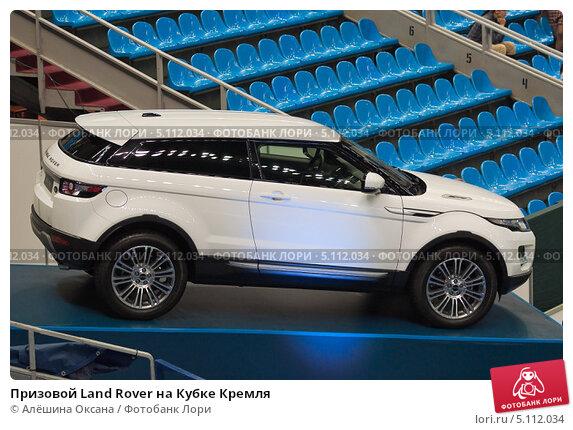 Купить «Призовой Land Rover на Кубке Кремля», эксклюзивное фото № 5112034, снято 14 октября 2012 г. (c) Алёшина Оксана / Фотобанк Лори