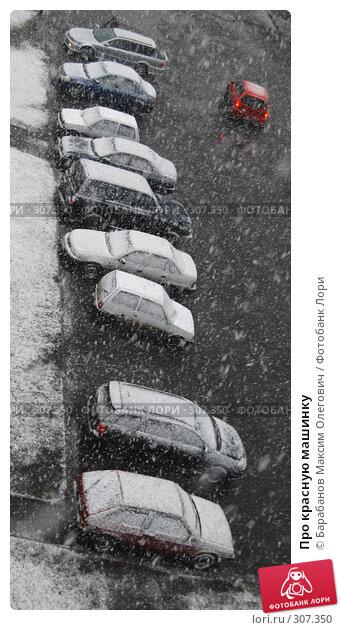 Купить «Про красную машинку», фото № 307350, снято 1 апреля 2008 г. (c) Барабанов Максим Олегович / Фотобанк Лори