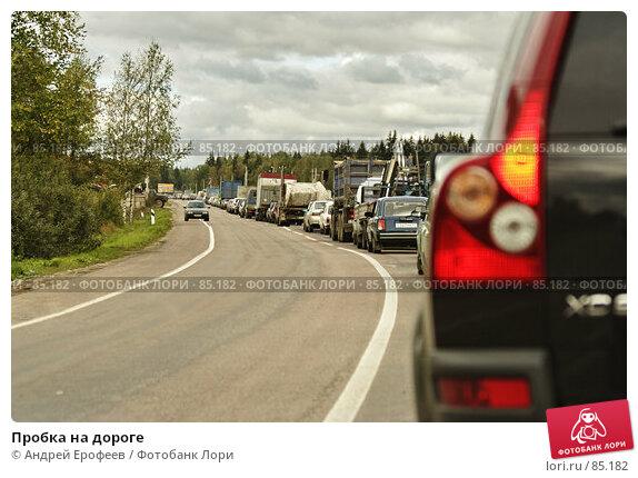 Пробка на дороге, фото № 85182, снято 15 сентября 2007 г. (c) Андрей Ерофеев / Фотобанк Лори