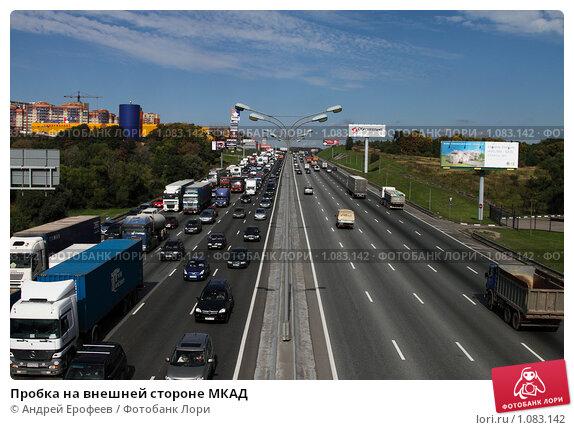 Купить «Пробка на внешней стороне МКАД», фото № 1083142, снято 10 сентября 2009 г. (c) Андрей Ерофеев / Фотобанк Лори