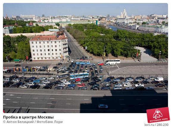 Пробка в центре Москвы, фото № 280230, снято 8 мая 2008 г. (c) Антон Белицкий / Фотобанк Лори