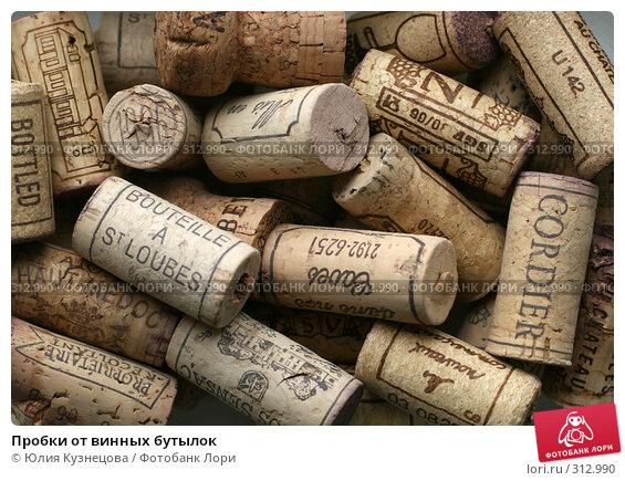 Пробки от винных бутылок, фото № 312990, снято 3 июня 2008 г. (c) Юлия Кузнецова / Фотобанк Лори