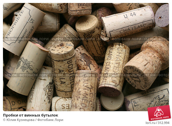 Пробки от винных бутылок, фото № 312994, снято 3 июня 2008 г. (c) Юлия Кузнецова / Фотобанк Лори