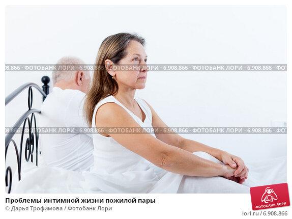 Болезненный перерыв в интимной жизни пожилых женщин