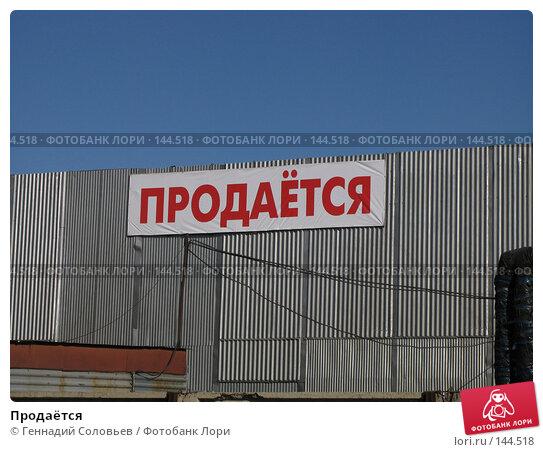 Продаётся, фото № 144518, снято 28 сентября 2007 г. (c) Геннадий Соловьев / Фотобанк Лори