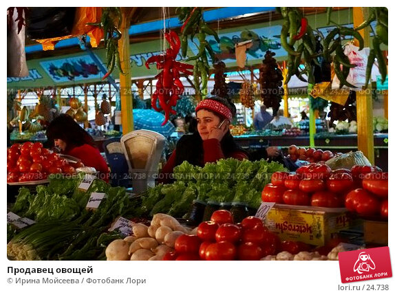 Купить «Продавец овощей», эксклюзивное фото № 24738, снято 15 ноября 2006 г. (c) Ирина Мойсеева / Фотобанк Лори