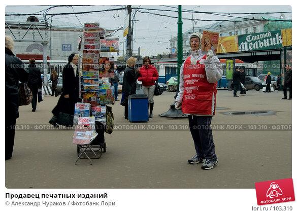 Продавец печатных изданий, фото № 103310, снято 24 мая 2017 г. (c) Александр Чураков / Фотобанк Лори