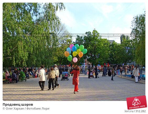 Купить «Продавец шаров», фото № 312282, снято 10 мая 2008 г. (c) Олег Хархан / Фотобанк Лори