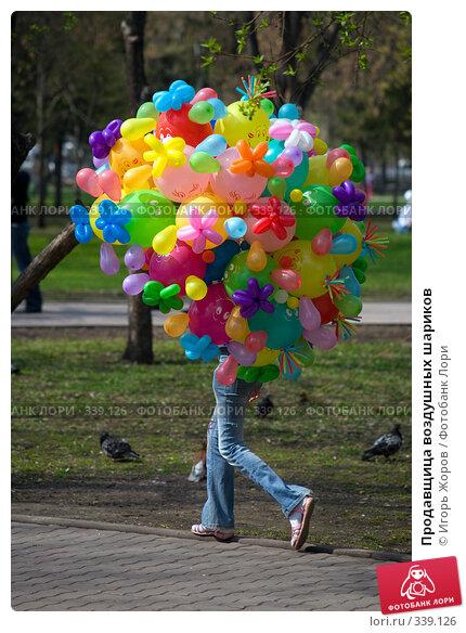 Продавщица воздушных шариков, фото № 339126, снято 9 мая 2008 г. (c) Игорь Жоров / Фотобанк Лори