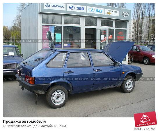Продажа автомобиля, фото № 65786, снято 22 апреля 2006 г. (c) Нетичук Александр / Фотобанк Лори