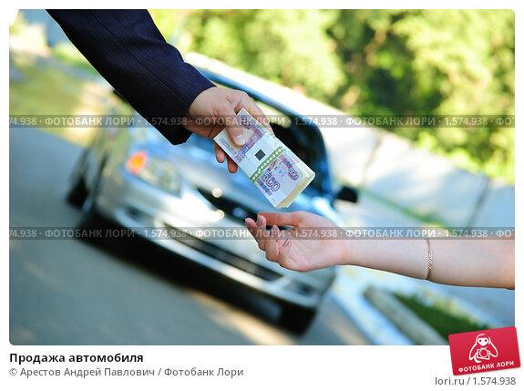 Продажа автомобиля. Стоковое фото, фотограф Арестов Андрей Павлович / Фотобанк Лори