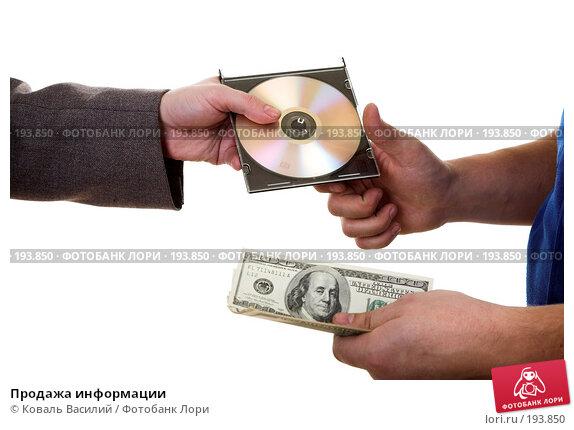 Продажа информации, фото № 193850, снято 15 декабря 2006 г. (c) Коваль Василий / Фотобанк Лори