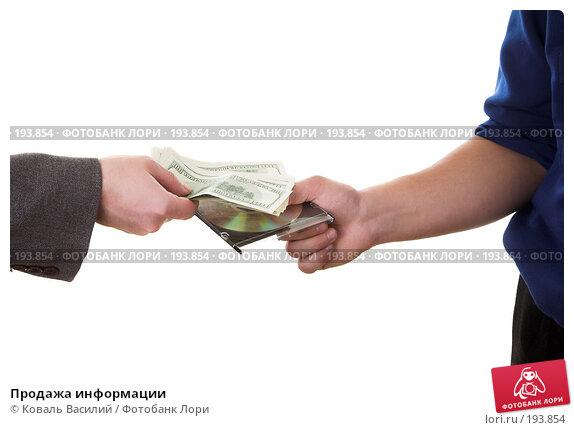 Продажа информации, фото № 193854, снято 15 декабря 2006 г. (c) Коваль Василий / Фотобанк Лори