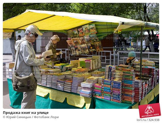 Купить «Продажа книг на улице», фото № 324938, снято 30 мая 2008 г. (c) Юрий Синицын / Фотобанк Лори
