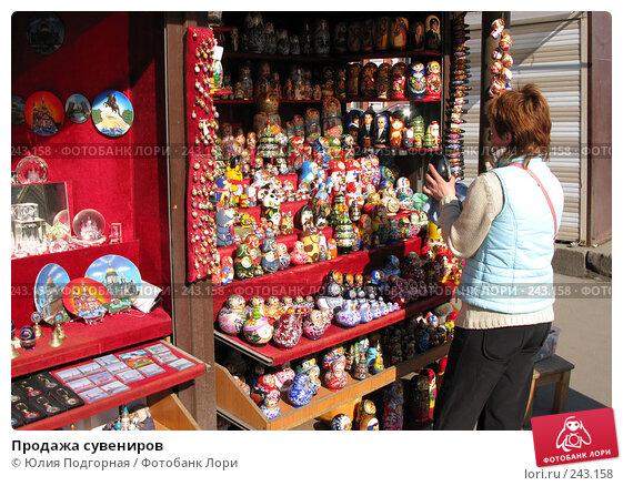 Продажа сувениров, фото № 243158, снято 5 апреля 2008 г. (c) Юлия Селезнева / Фотобанк Лори