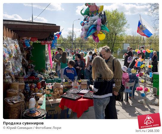 Продажа сувениров, фото № 268330, снято 27 апреля 2008 г. (c) Юрий Синицын / Фотобанк Лори