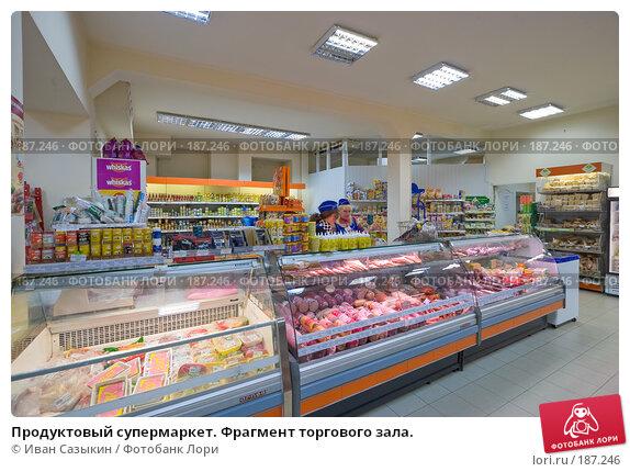 Продуктовый супермаркет. Фрагмент торгового зала., фото № 187246, снято 9 марта 2006 г. (c) Иван Сазыкин / Фотобанк Лори