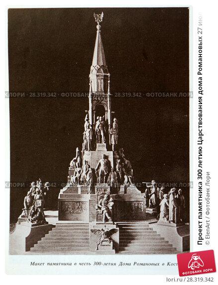 Купить «Проект памятника 300 летию Царствования дома Романовых 27 июля 1912 года для сооружения в Костроме», фото № 28319342, снято 18 марта 2015 г. (c) ElenArt / Фотобанк Лори