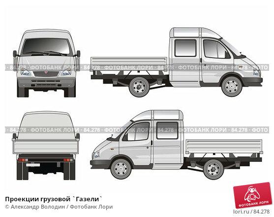 Проекции грузовой `Газели`, иллюстрация № 84278 (c) Александр Володин / Фотобанк Лори