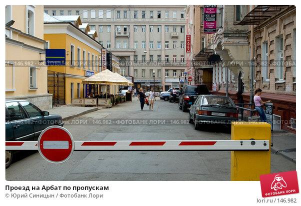 Проезд на Арбат по пропускам, фото № 146982, снято 25 августа 2007 г. (c) Юрий Синицын / Фотобанк Лори
