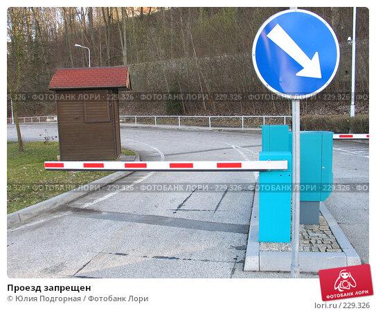 Проезд запрещен, фото № 229326, снято 18 марта 2008 г. (c) Юлия Селезнева / Фотобанк Лори