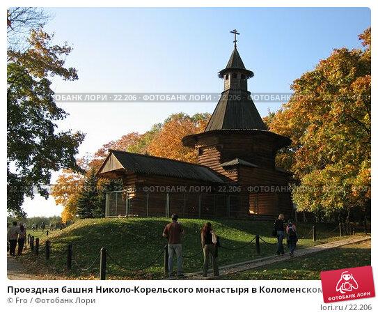 Проездная башня Николо-Корельского монастыря в Коломенском, фото № 22206, снято 1 октября 2005 г. (c) Fro / Фотобанк Лори