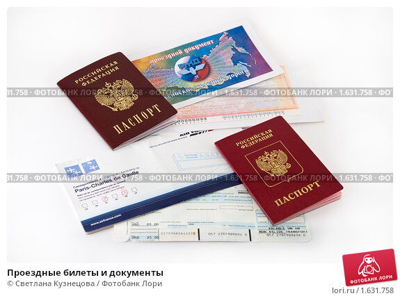 Проездные билеты и документы, фото № 1631758, снято 15 апреля 2010 г. (c) Светлана Кузнецова / Фотобанк Лори