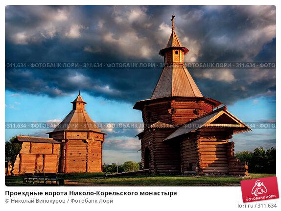 Проездные ворота Николо-Корельского монастыря, фото № 311634, снято 6 октября 2016 г. (c) Николай Винокуров / Фотобанк Лори