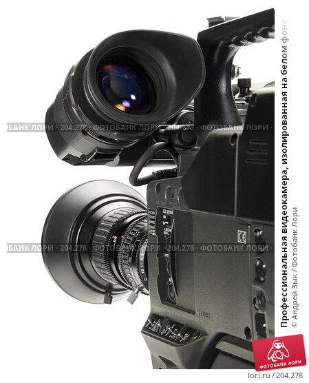 Купить «Профессиональная видеокамера, изолированная на белом фоне», фото № 204278, снято 30 марта 2007 г. (c) Андрей Зык / Фотобанк Лори