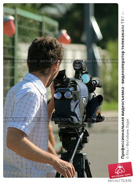 Профессиональная видеосъемка - видеооператор телеканала ТВ7 за работой, фото № 72610, снято 11 августа 2007 г. (c) Fro / Фотобанк Лори