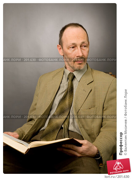 Профессор, фото № 201630, снято 2 мая 2007 г. (c) Валентин Мосичев / Фотобанк Лори