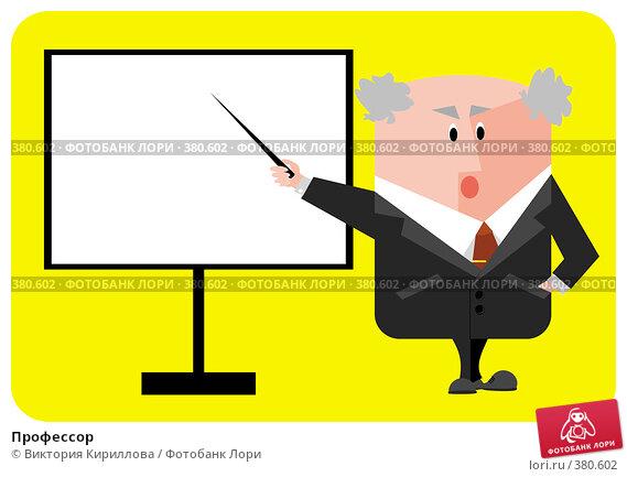 Купить «Профессор», иллюстрация № 380602 (c) Виктория Кириллова / Фотобанк Лори