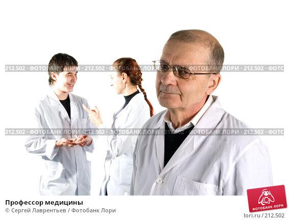 Профессор медицины, фото № 212502, снято 1 марта 2008 г. (c) Сергей Лаврентьев / Фотобанк Лори
