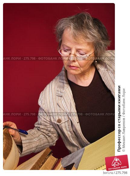 Профессор со старыми книгами, фото № 275798, снято 4 января 2007 г. (c) Михаил Лавренов / Фотобанк Лори