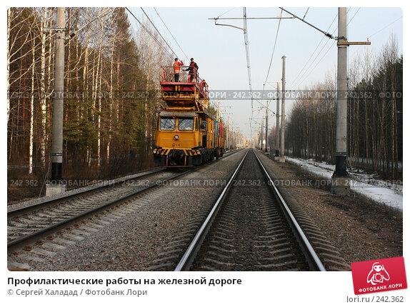 Профилактические работы на железной дороге, фото № 242362, снято 3 апреля 2008 г. (c) Сергей Халадад / Фотобанк Лори