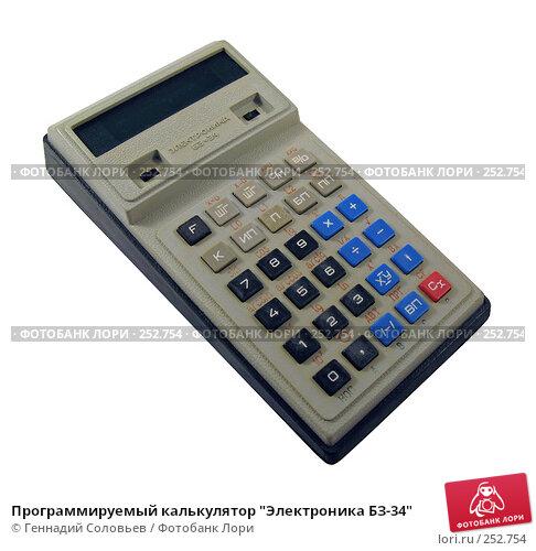 """Программируемый калькулятор """"Электроника БЗ-34"""", фото № 252754, снято 13 апреля 2008 г. (c) Геннадий Соловьев / Фотобанк Лори"""