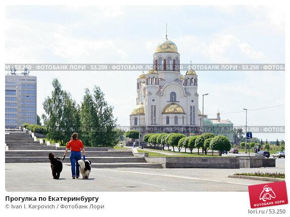 Прогулка по Екатеринбургу, эксклюзивное фото № 53250, снято 16 июня 2007 г. (c) Ivan I. Karpovich / Фотобанк Лори