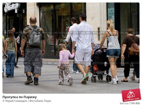 Прогулка по Парижу, фото № 194406, снято 19 июня 2007 г. (c) Юрий Синицын / Фотобанк Лори