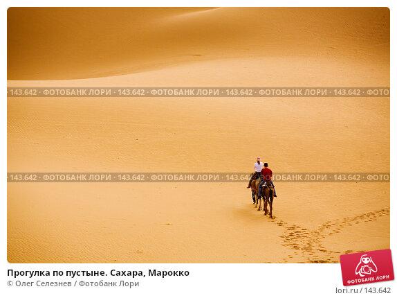 Прогулка по пустыне. Сахара, Марокко, фото № 143642, снято 19 августа 2007 г. (c) Олег Селезнев / Фотобанк Лори