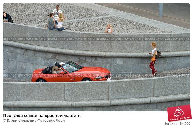 Прогулка семьи на красной машине, фото № 154990, снято 25 августа 2007 г. (c) Юрий Синицын / Фотобанк Лори