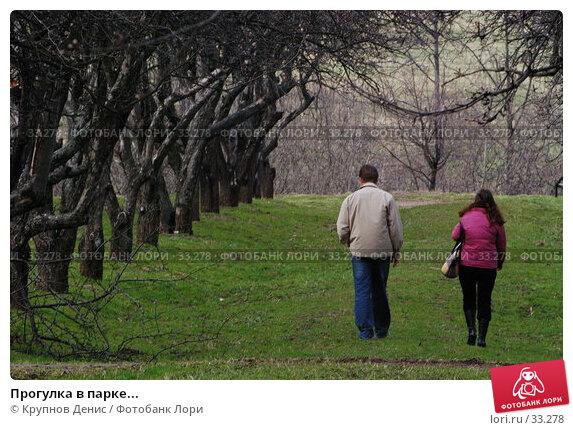 Прогулка в парке..., фото № 33278, снято 14 марта 2007 г. (c) Крупнов Денис / Фотобанк Лори