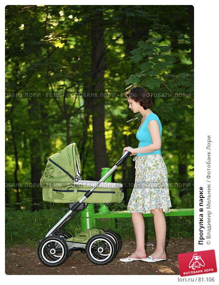 Прогулка в парке, фото № 81106, снято 26 мая 2007 г. (c) Владимир Мельник / Фотобанк Лори