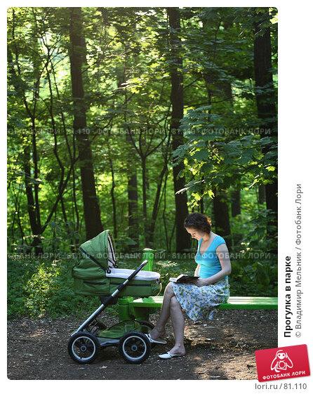 Купить «Прогулка в парке», фото № 81110, снято 26 мая 2007 г. (c) Владимир Мельник / Фотобанк Лори