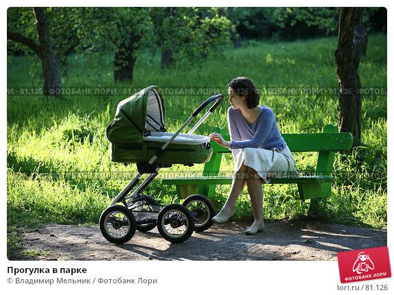 Купить «Прогулка в парке», фото № 81126, снято 25 мая 2007 г. (c) Владимир Мельник / Фотобанк Лори