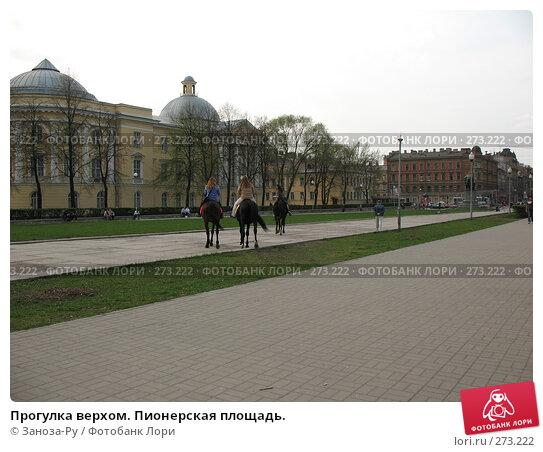 Купить «Прогулка верхом. Пионерская площадь.», фото № 273222, снято 1 мая 2008 г. (c) Заноза-Ру / Фотобанк Лори
