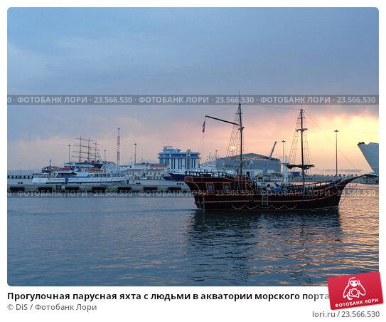 Купить «Прогулочная парусная яхта с людьми в акватории морского порта Сочи на закате», фото № 23566530, снято 21 августа 2016 г. (c) DiS / Фотобанк Лори