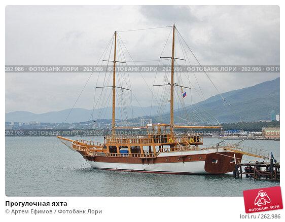 Прогулочная яхта, фото № 262986, снято 4 мая 2005 г. (c) Артем Ефимов / Фотобанк Лори