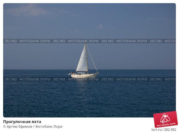 Прогулочная яхта, фото № 282982, снято 20 июля 2007 г. (c) Артем Ефимов / Фотобанк Лори
